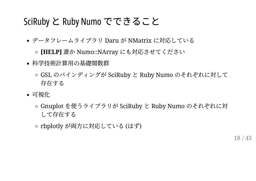 SciRuby と Ruby Numo でできること データフレームライブラリ Daru が ...