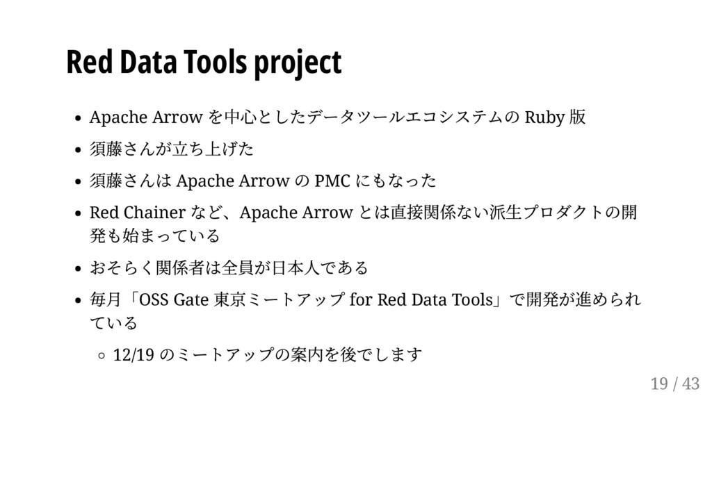 Red Data Tools project Apache Arrow を中心としたデータツー...