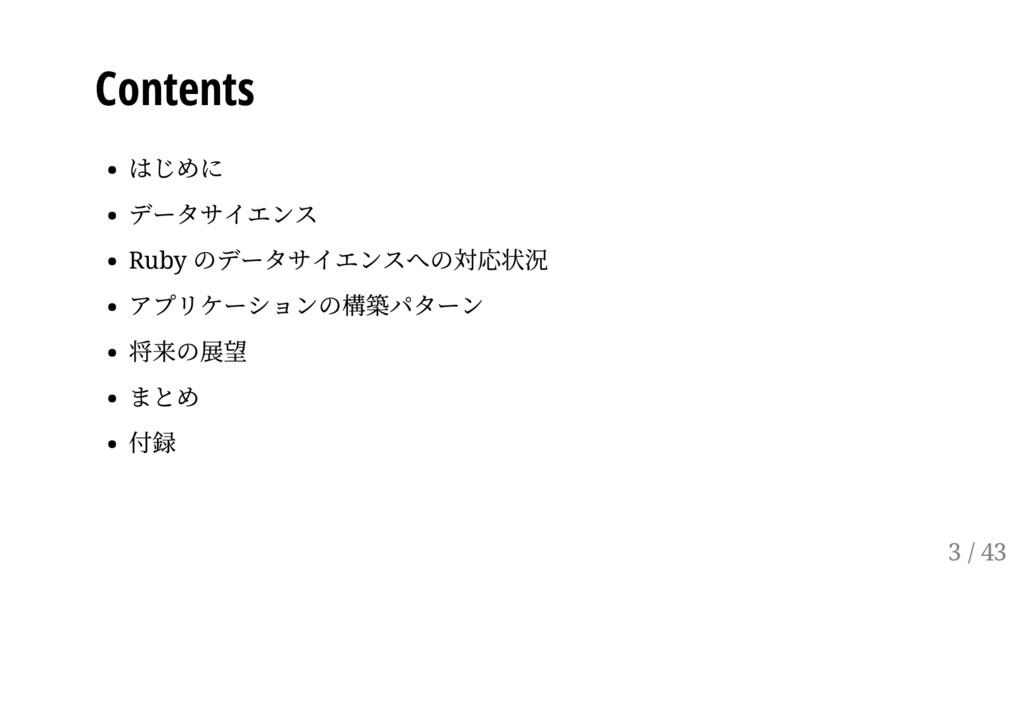Contents はじめに データサイエンス Ruby のデータサイエンスへの対応状況 アプリ...