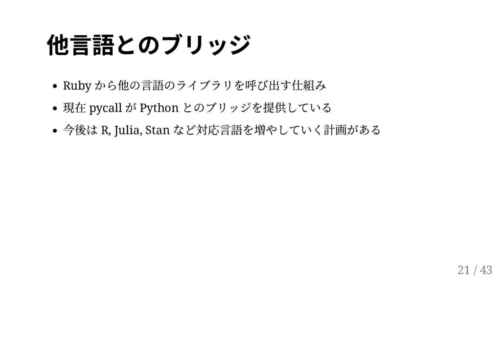 他言語とのブリッジ Ruby から他の言語のライブラリを呼び出す仕組み 現在 pycall が...