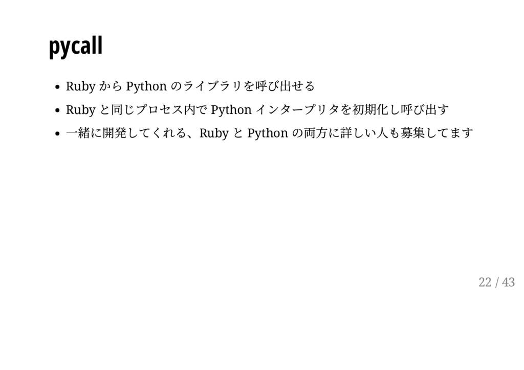 pycall Ruby から Python のライブラリを呼び出せる Ruby と同じプロセス...