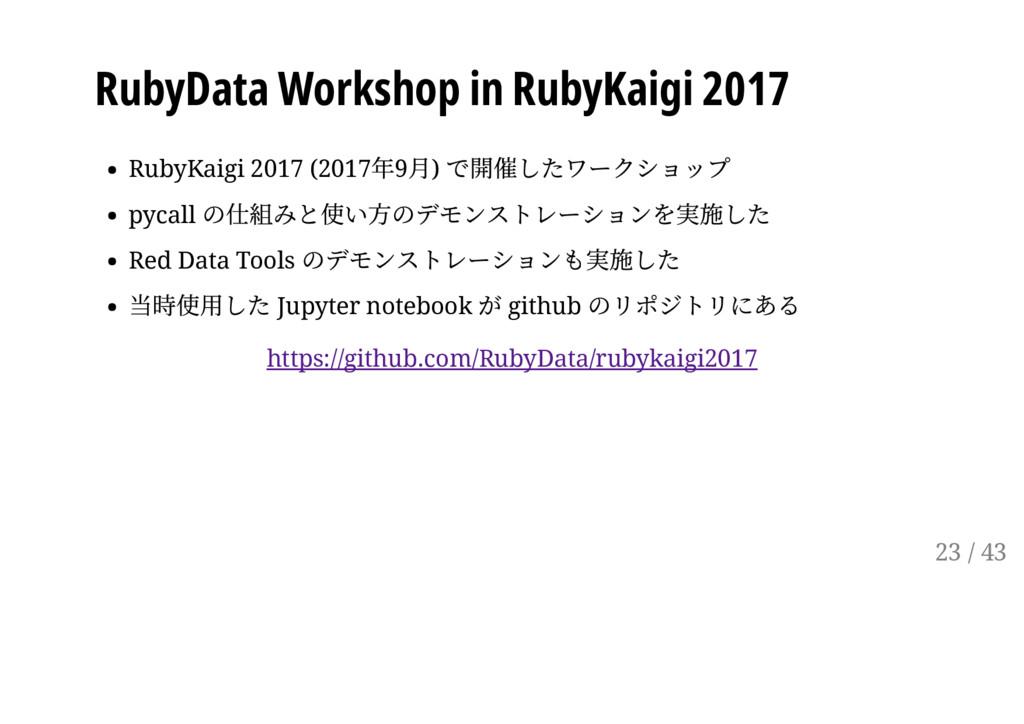 RubyData Workshop in RubyKaigi 2017 RubyKaigi 2...