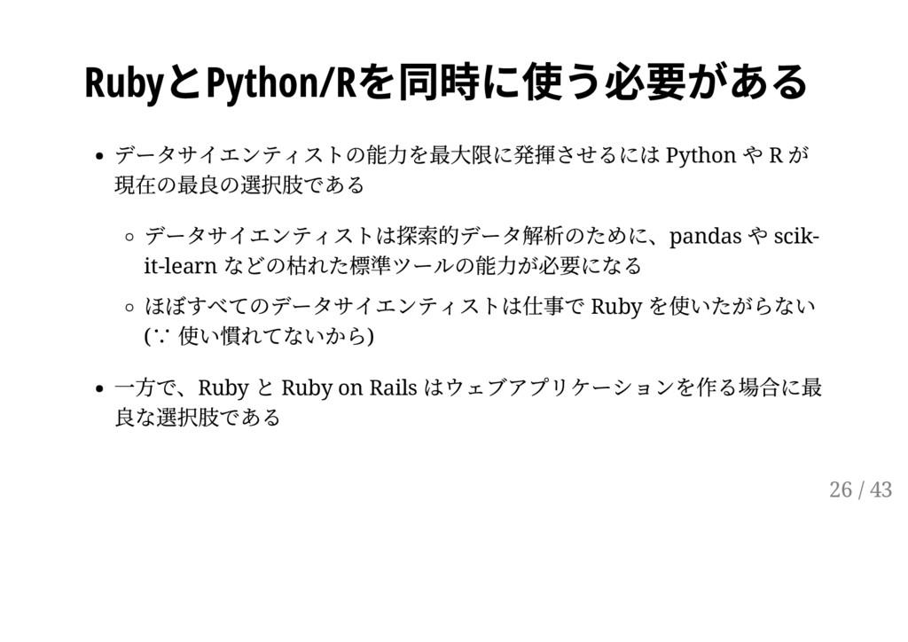 Ruby とPython/R を同時に使う必要がある データサイエンティストの能力を最大限に発...
