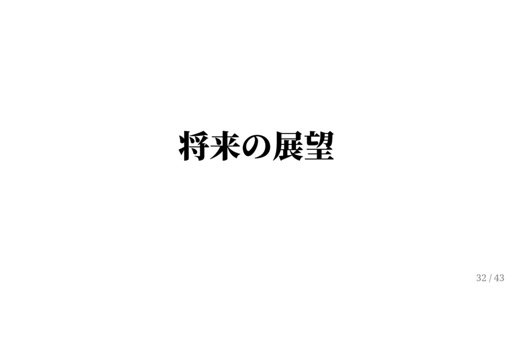 将来の展望 32 / 43