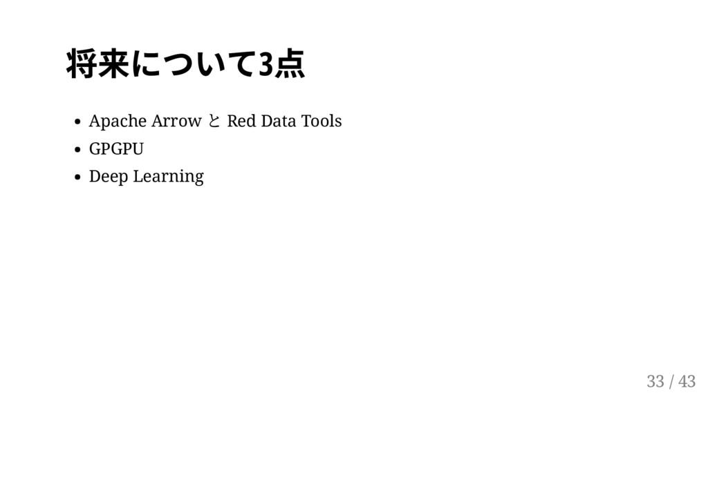 将来について3 点 Apache Arrow と Red Data Tools GPGPU D...