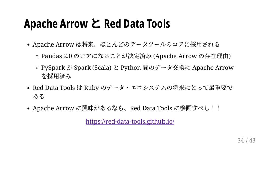 Apache Arrow と Red Data Tools Apache Arrow は将来、...
