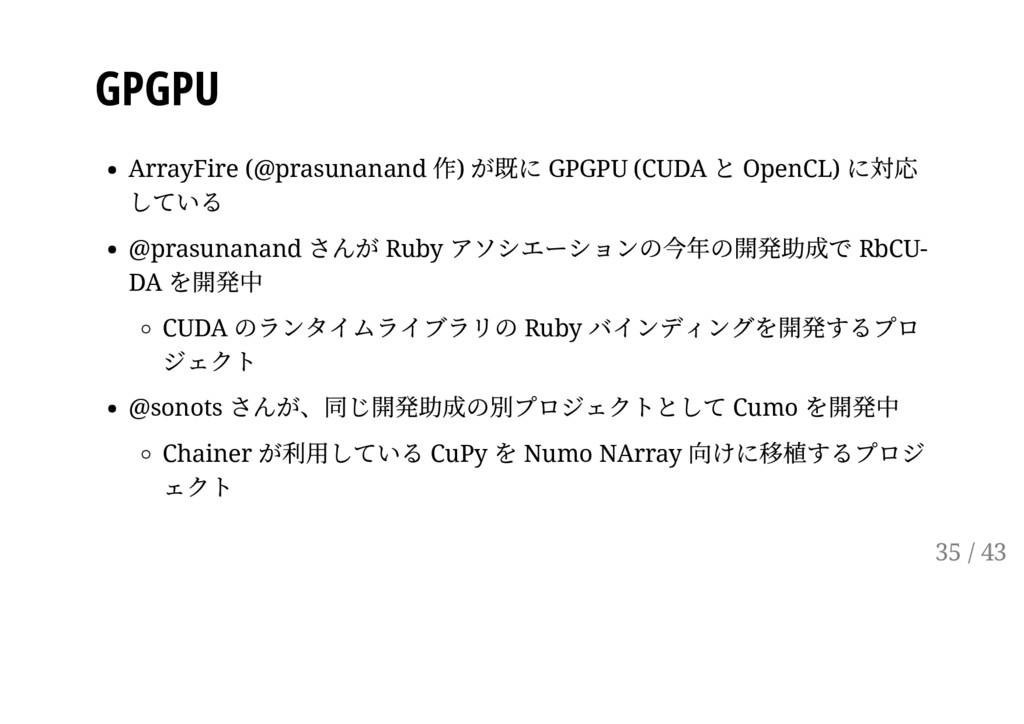 GPGPU ArrayFire (@prasunanand 作) が既に GPGPU (CUD...
