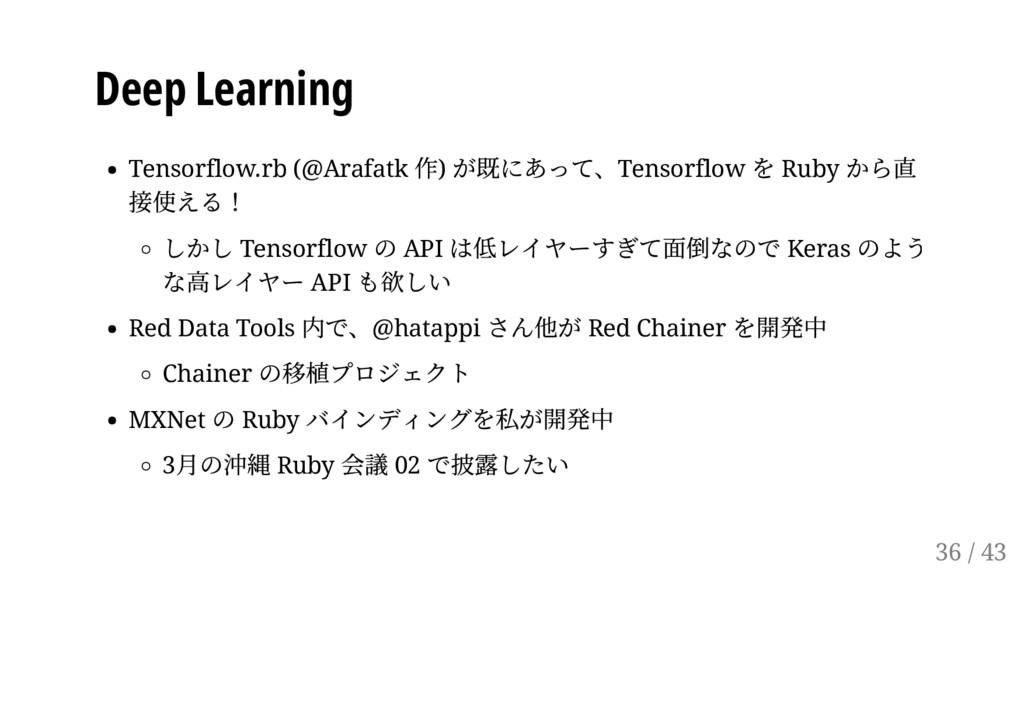 Deep Learning Tensorflow.rb (@Arafatk 作) が既にあって...