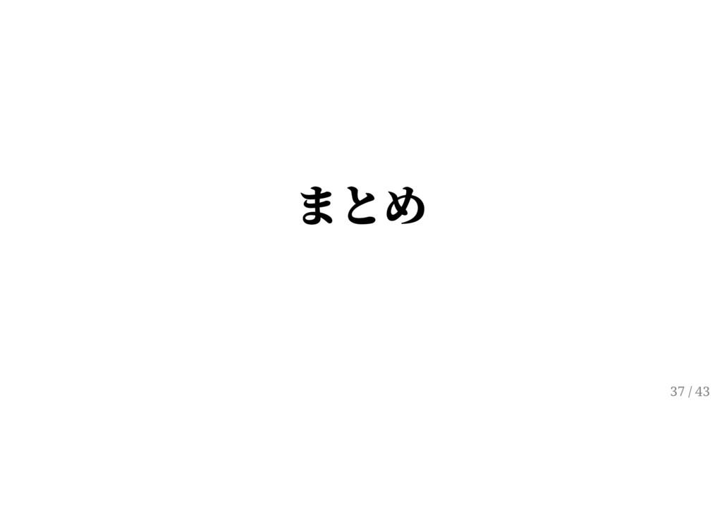 まとめ 37 / 43