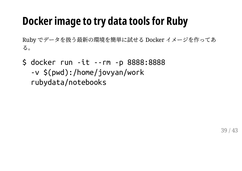 Docker image to try data tools for Ruby Ruby でデ...