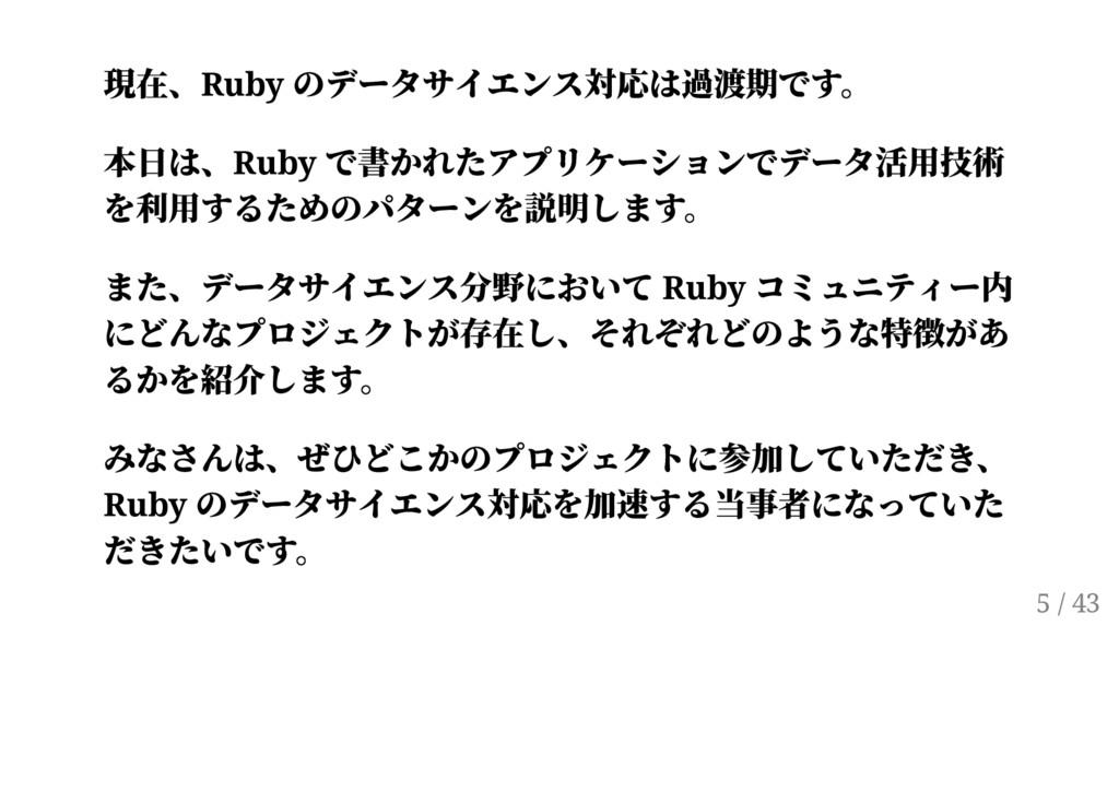 現在、Ruby のデータサイエンス対応は過渡期です。 本日は、Ruby で書かれたアプリケーシ...