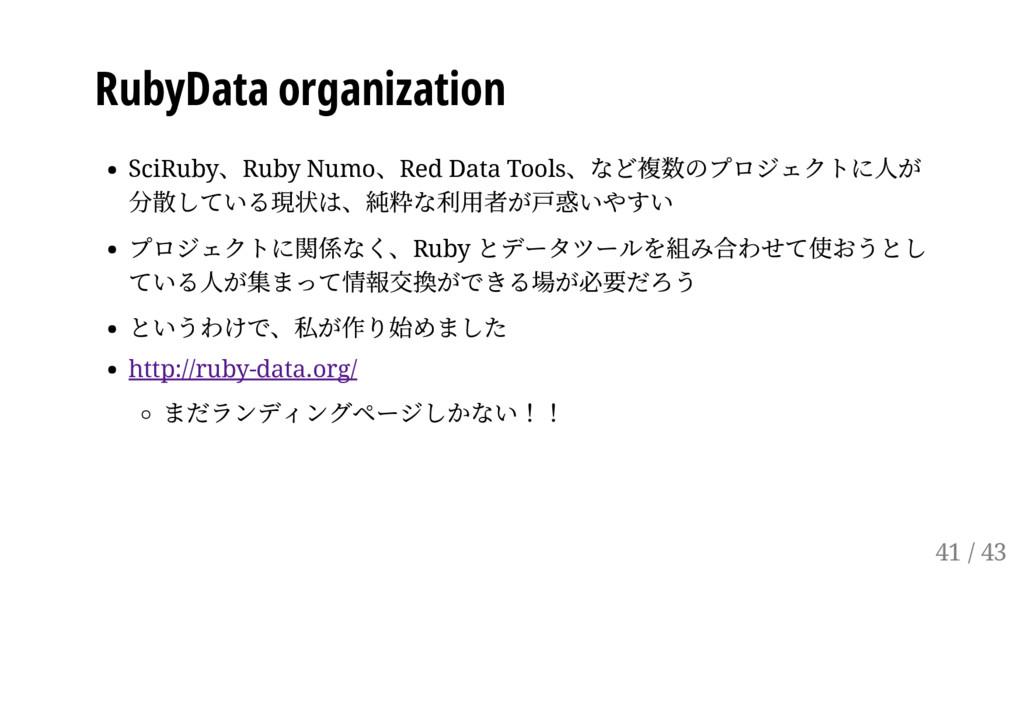RubyData organization SciRuby 、Ruby Numo 、Red D...