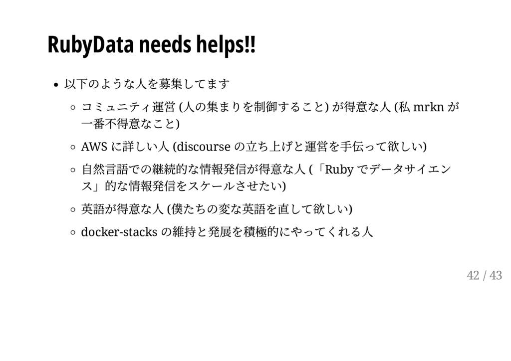 RubyData needs helps!! 以下のような人を募集してます コミュニティ運営 ...