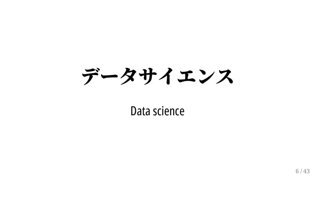 データサイエンス Data science 6 / 43