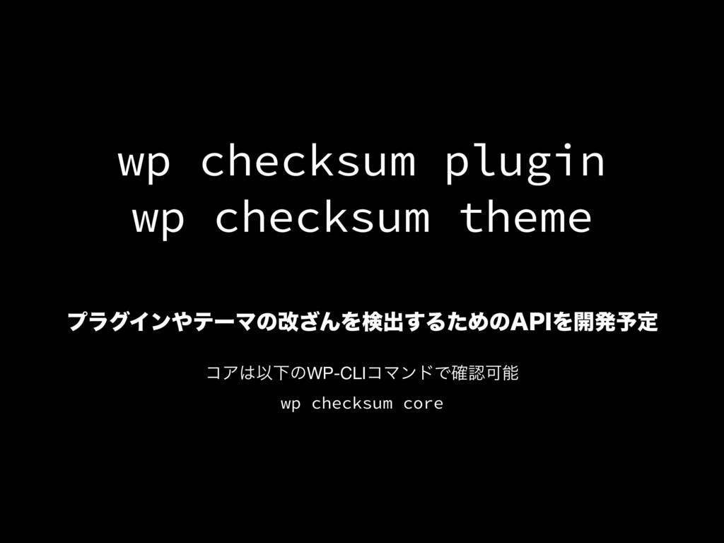 wp checksum plugin wp checksum theme ϓϥάΠϯςʔϚͷ...