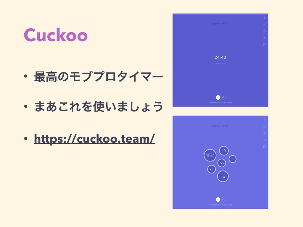 Cuckoo • ࠷ߴͷϞϒϓϩλΠϚʔ • ·͋͜ΕΛ͍·͠ΐ͏ • https://cu...