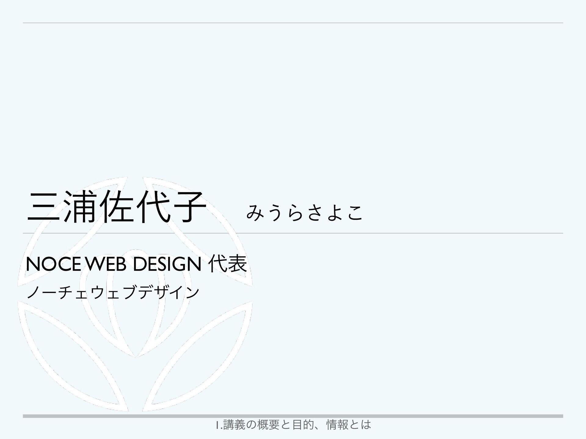 ӜࠤࢠɹΈ͏Β͞Α͜ NOCE WEB DESIGN ද 1.ߨٛͷ֓ཁͱతɺใͱ...