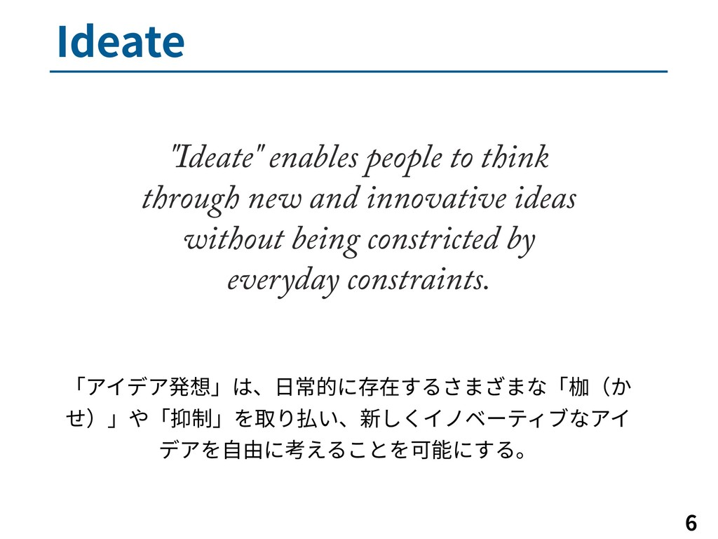 """*EFBUF   """"Ideate"""" enables people to think thr..."""