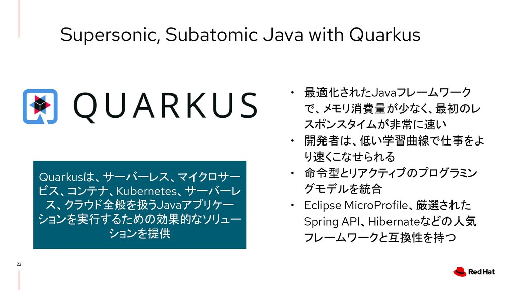 Supersonic, Subatomic Java with Quarkus • 最適化され...