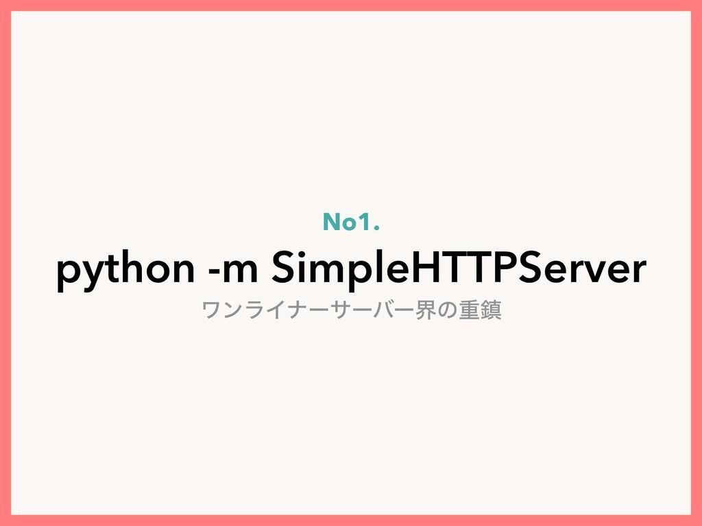 No1. python -m SimpleHTTPServer ϫϯϥΠφʔαʔόʔքͷॏ