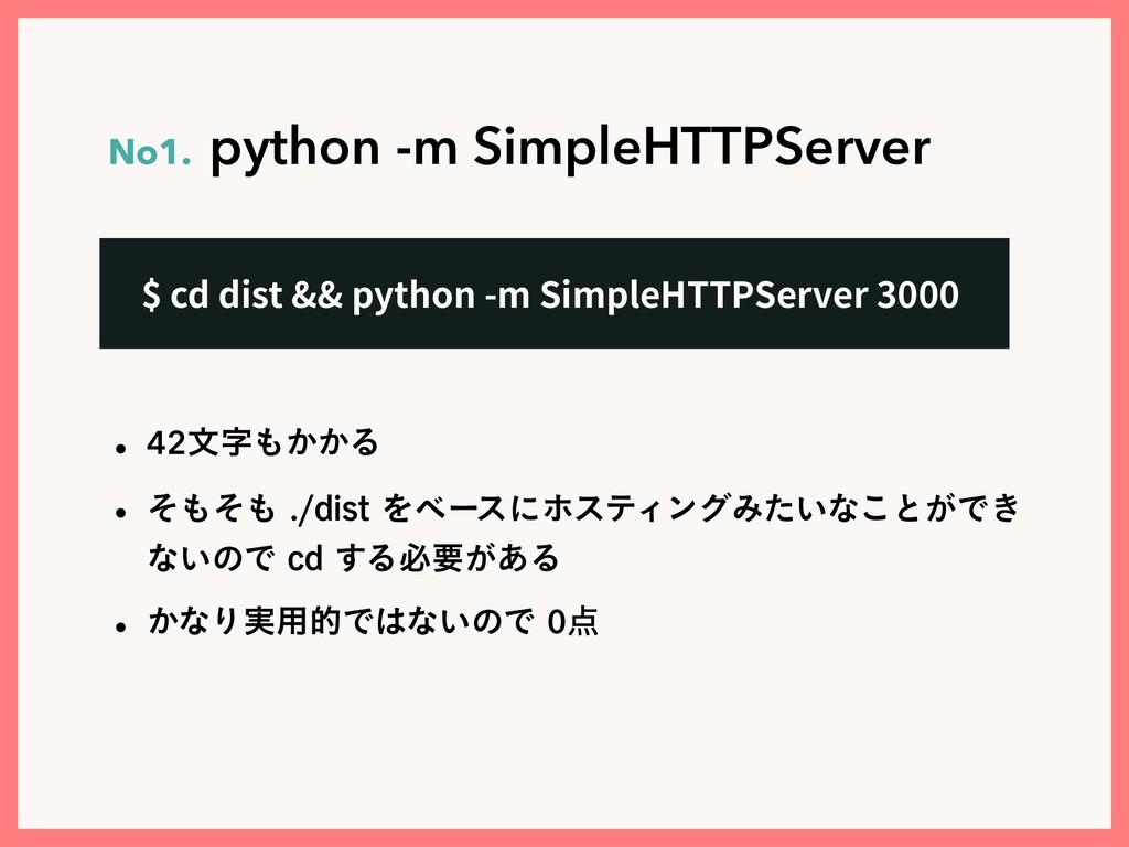 No1.python -m SimpleHTTPServer w 42จ͔͔Δ w ͦ...