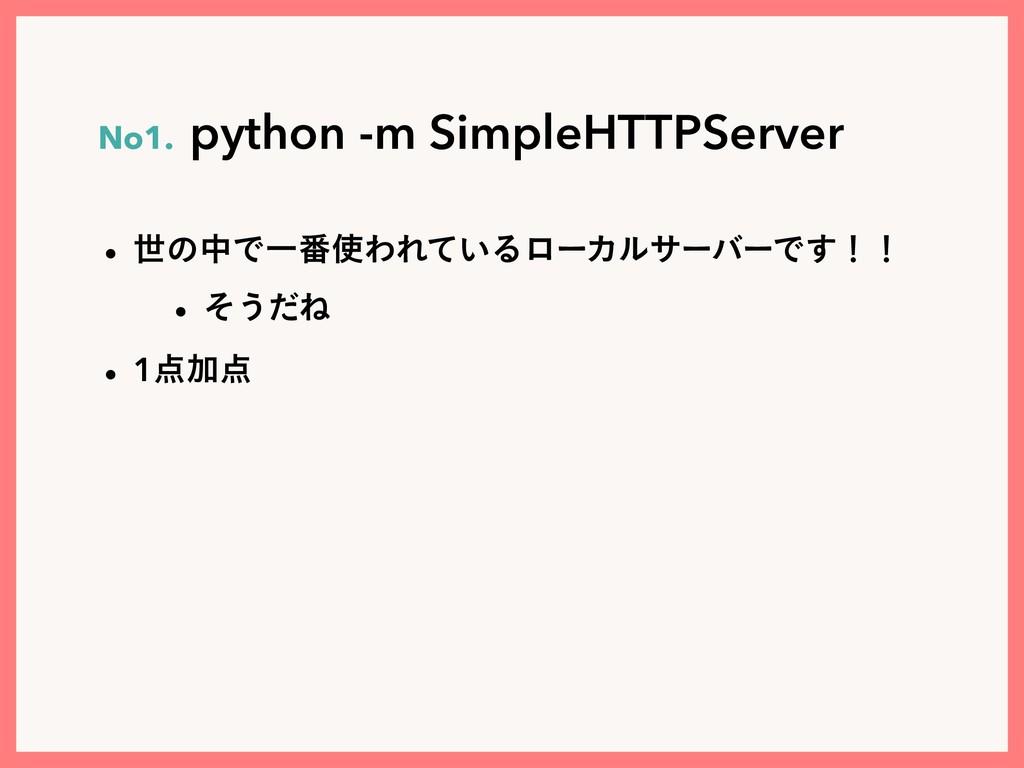 No1.python -m SimpleHTTPServer w ੈͷதͰҰ൪ΘΕ͍ͯΔϩ...