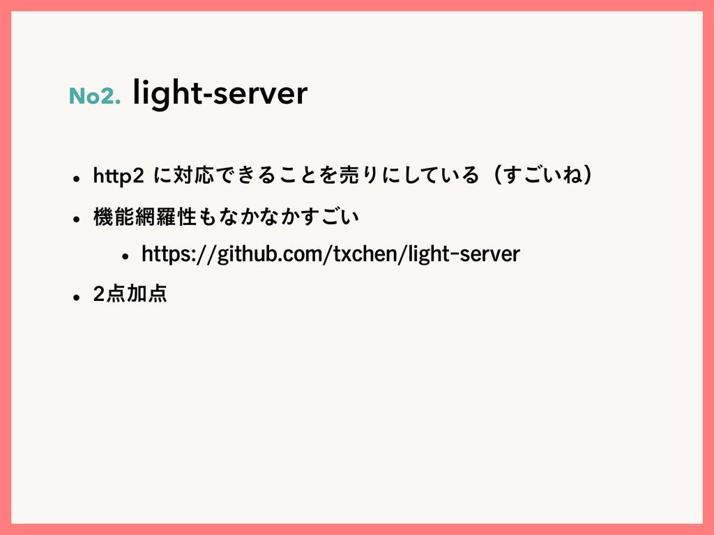 No2.light-server w http2ʹରԠͰ͖Δ͜ͱΛചΓʹ͍ͯ͠Δʢ͍͢͝Ͷ...