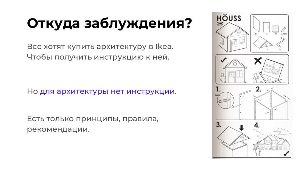 Откуда заблуждения? Все хотят купить архитектур...