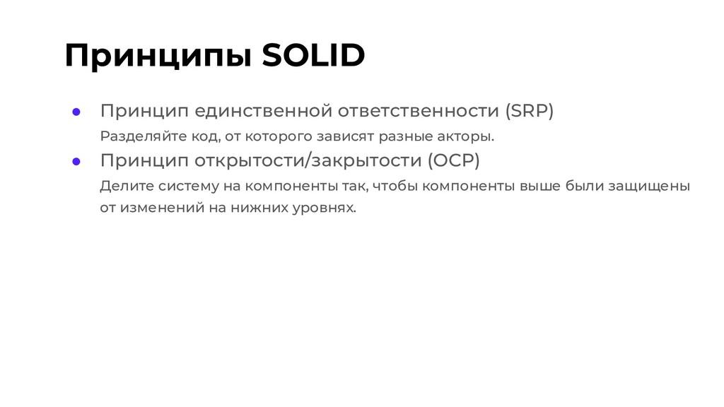 Принципы SOLID ● Принцип единственной ответстве...