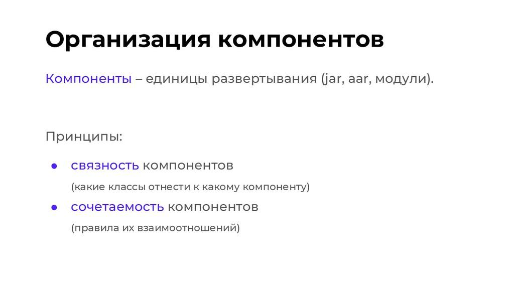 Организация компонентов Компоненты – единицы ра...