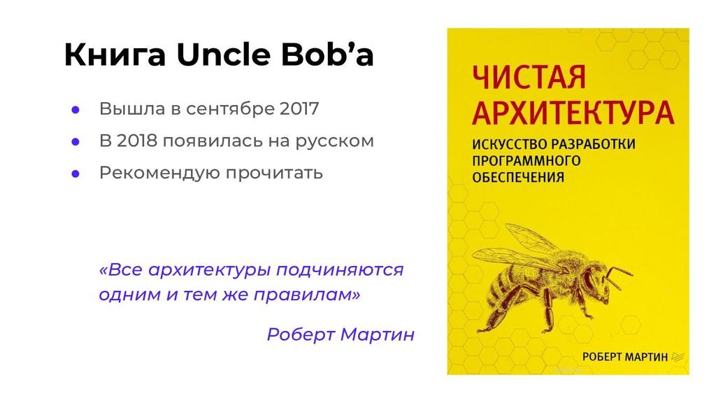 Книга Uncle Bob'а ● Вышла в сентябре 2017 ● В 2...