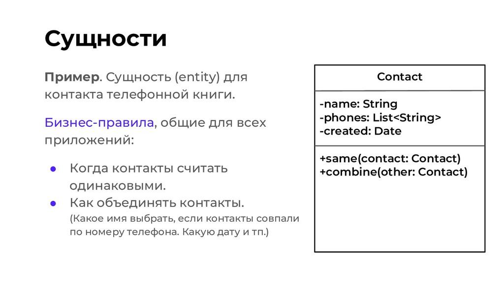 Сущности Пример. Сущность (entity) для контакта...