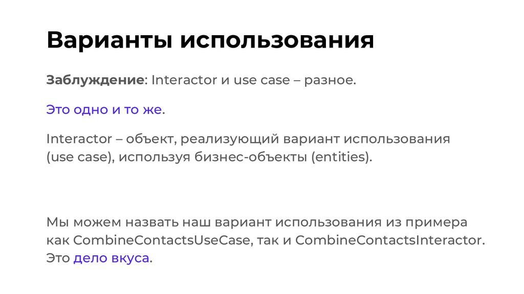 Варианты использования Заблуждение: Interactor ...