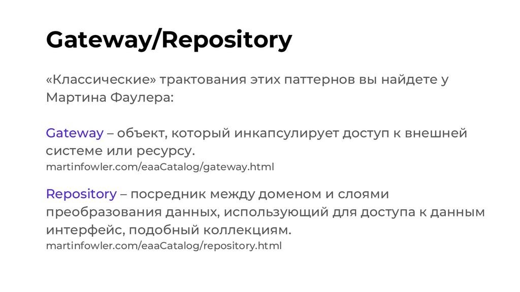 Gateway/Repository «Классические» трактования э...