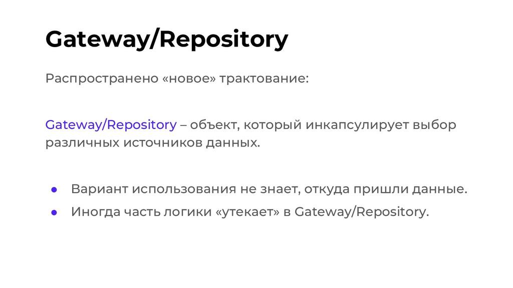 Gateway/Repository Распространено «новое» тракт...