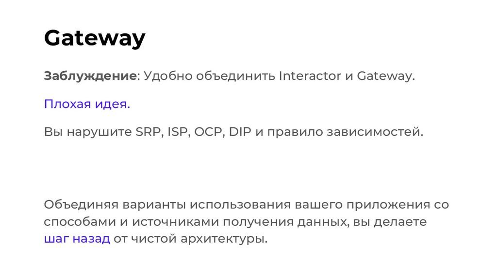 Gateway Заблуждение: Удобно объединить Interact...