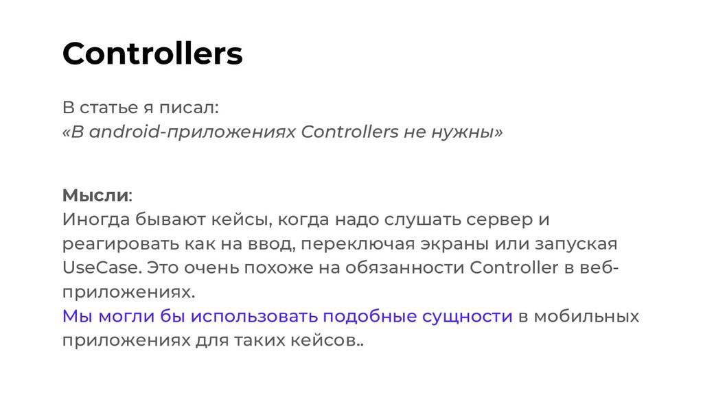 Controllers В статье я писал: «В android-прилож...