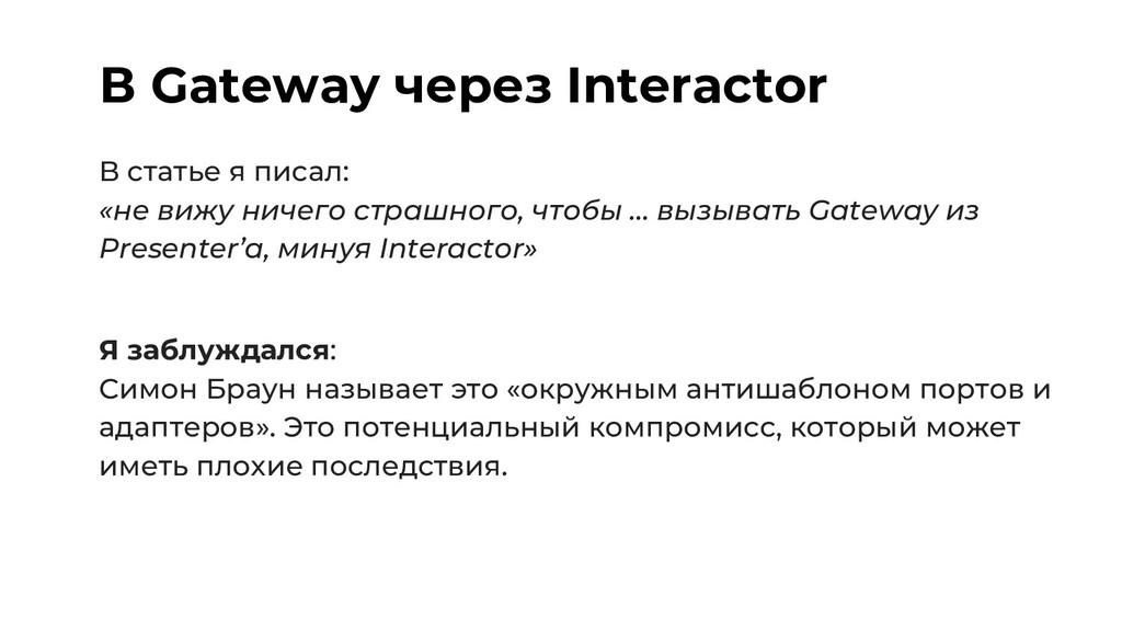 В Gateway через Interactor В статье я писал: «н...