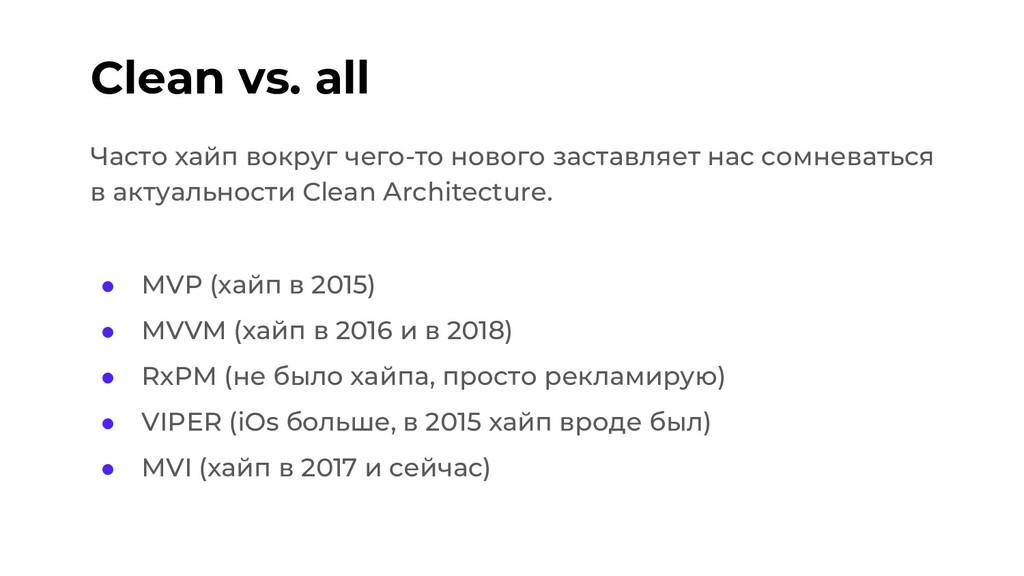 Clean vs. all Часто хайп вокруг чего-то нового ...