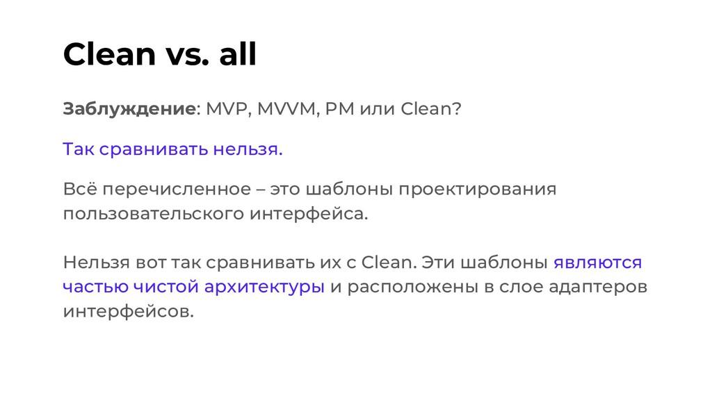 Clean vs. all Заблуждение: MVP, MVVM, PM или Cl...