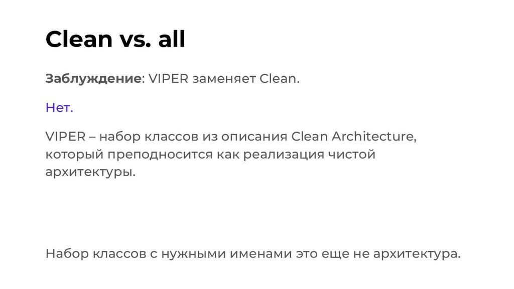 Clean vs. all Заблуждение: VIPER заменяет Clean...