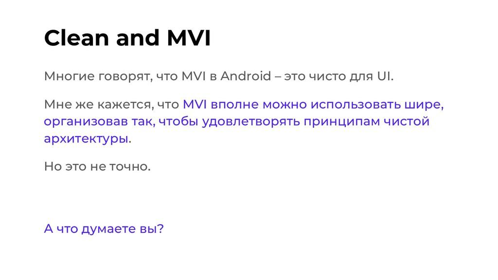 Clean and MVI Многие говорят, что MVI в Android...