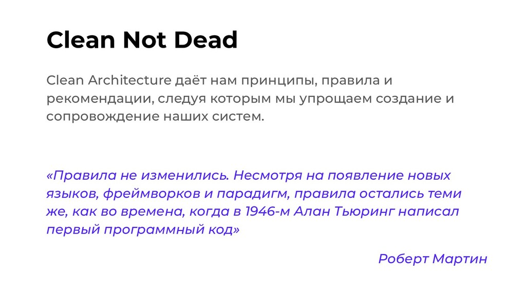 Clean Not Dead Clean Architecture даёт нам прин...