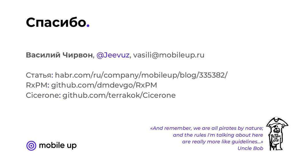 Спасибо. Василий Чирвон, @Jeevuz, vasili@mobile...
