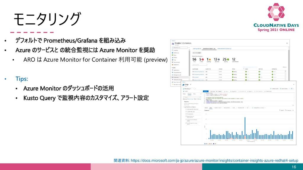 モニタリング 16 • ARO は Azure Monitor for Container 利...