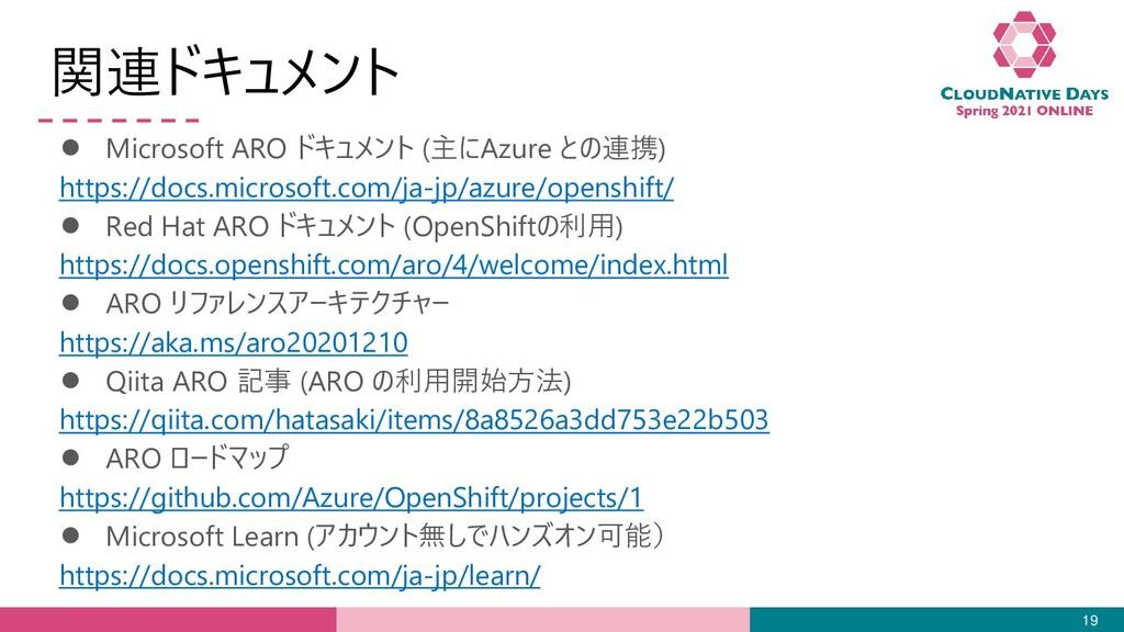関連ドキュメント ● Microsoft ARO ドキュメント (主にAzure との連携) ...