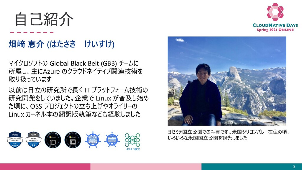 3 畑﨑 恵介 (はたさき けいすけ) マイクロソフトの Global Black Belt ...