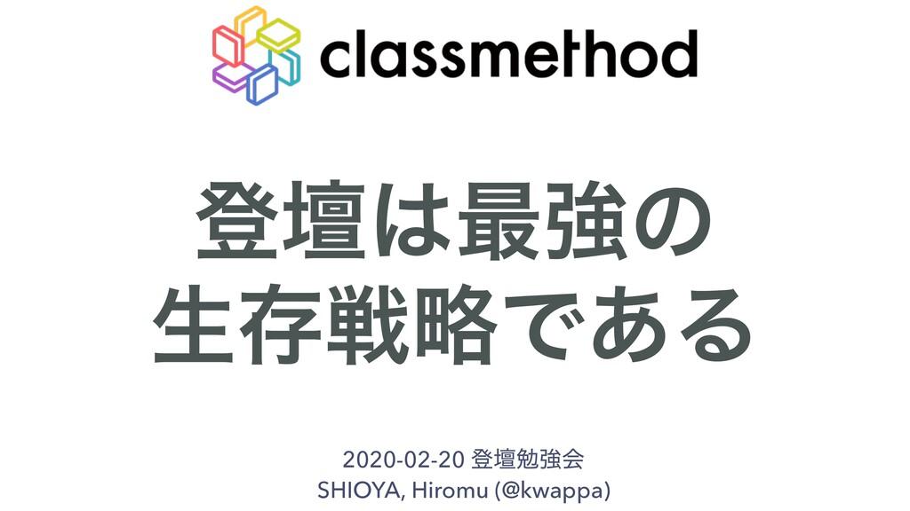 ొஃ࠷ڧͷ ੜଘઓུͰ͋Δ 2020-02-20 ొஃษڧձ SHIOYA, Hiromu ...