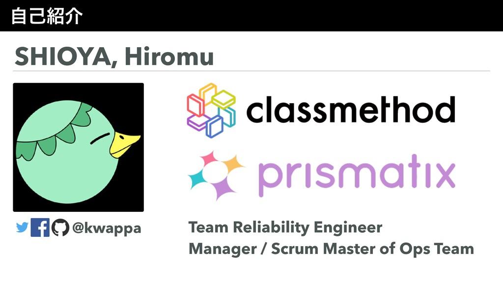 ࣗݾհ SHIOYA, Hiromu Team Reliability Engineer M...