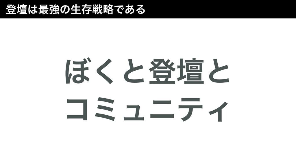 ΅͘ͱొஃͱ ίϛϡχςΟ ొஃ࠷ڧͷੜଘઓུͰ͋Δ